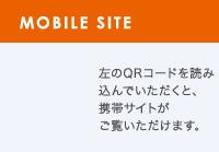 MOBILE SITE 左のQRコードを読み込んでいただくと、携帯サイトがご覧いただけます。