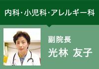 内科・小児科・アレルギー科 副院長 光林 友子